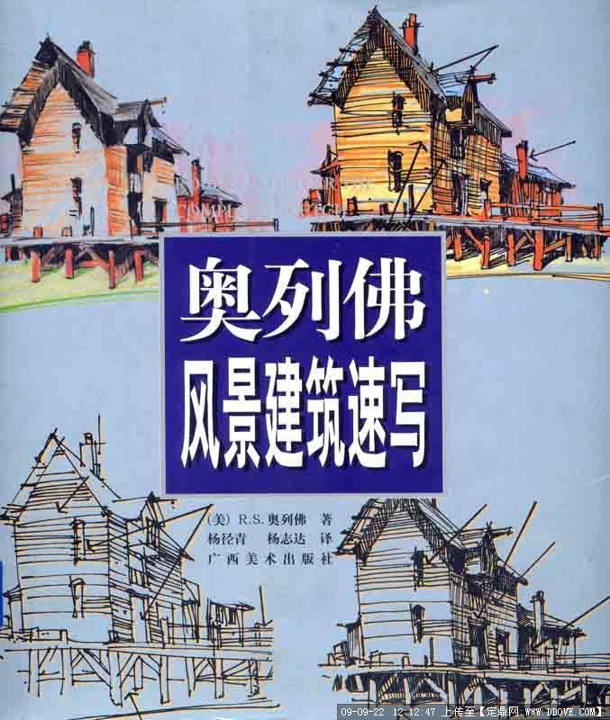 【手绘 教程 】奥列佛风景 建筑  速写