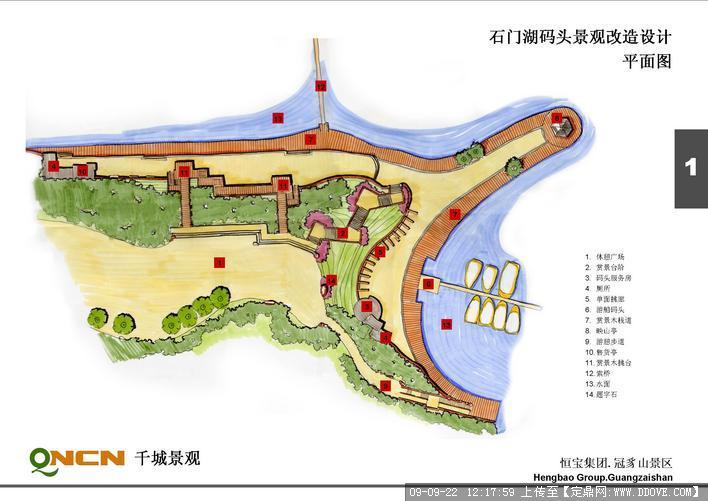 定鼎网 定鼎园林 园林方案设计 旅游景区 景区规划平面方案  序号