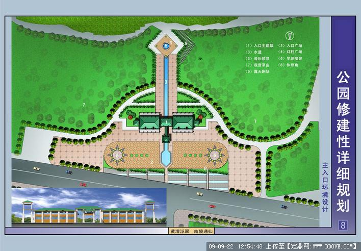 生态主题公园设计图;; 定鼎网 定鼎园林 园林方案设计 公园景观