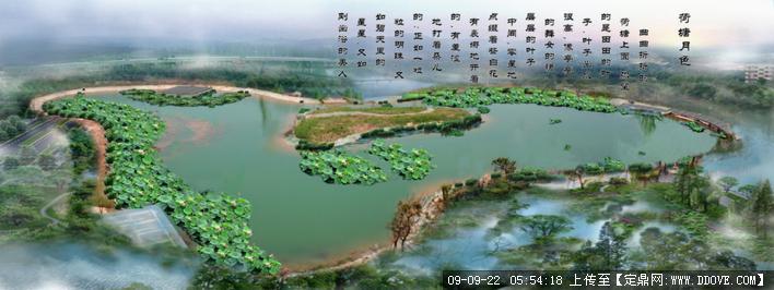 定鼎网 定鼎园林 园林效 果图 滨水景观 水景景观方案鸟瞰效果图