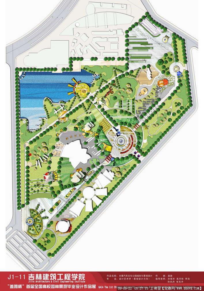 手绘公园快题设计