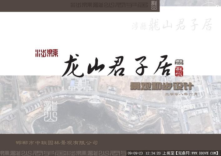 龙山涉县君子居堡别墅国际商务御图片