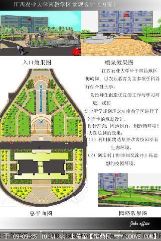 江西某大学校园景观绿化方案效果图的下载地址