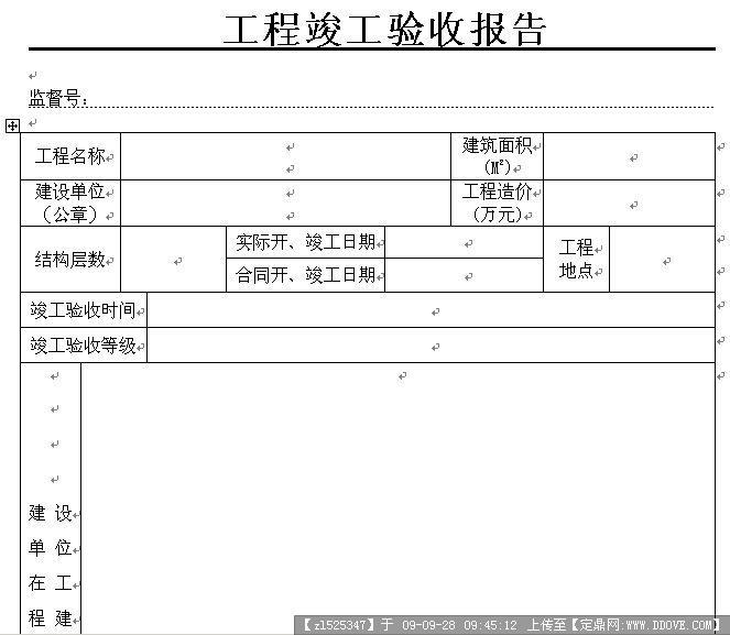 【简单建设项目验收报告】