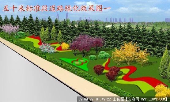 园林方案设计 公园景观 道路绿; 五十米绿化设计; 公园景观