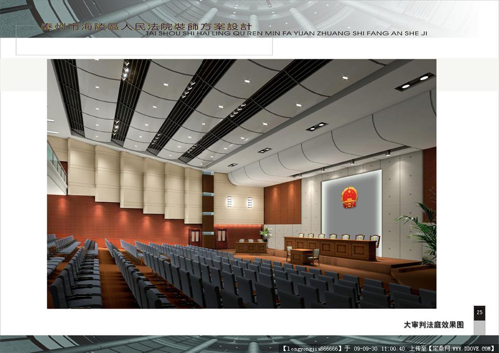 泰州人民法院办公楼审判法庭室内装修效果图