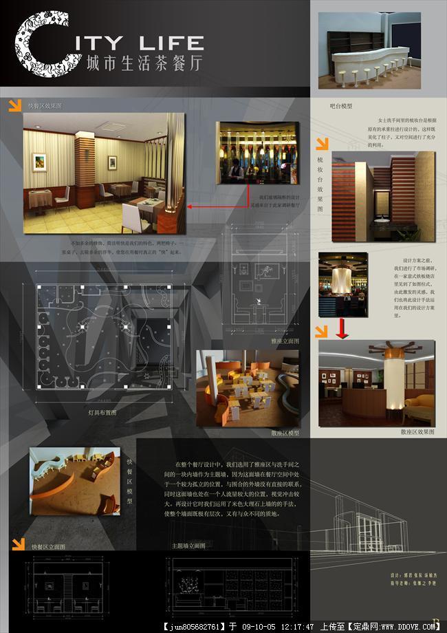 城市生活茶餐厅室内装饰图纸