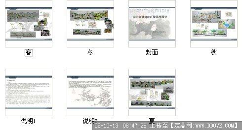 庭院景观设计文本的下载地址,园林设计文本,花园庭院