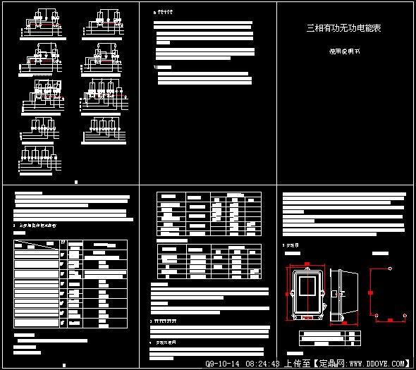 电度表接线使用设计图