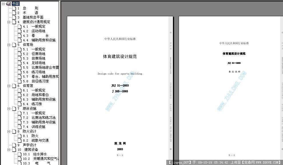 体育建筑设计规范pdf电子书