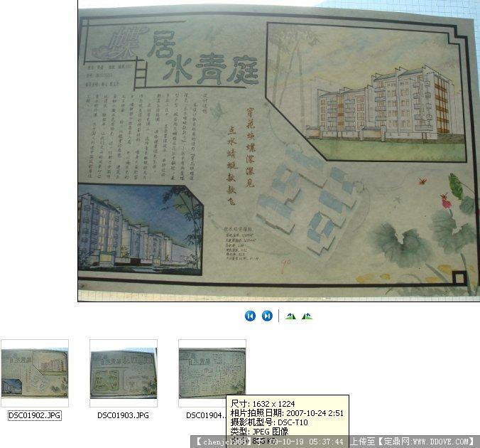 原创小区住宅设计手绘方案的下载地址,建筑方案图纸