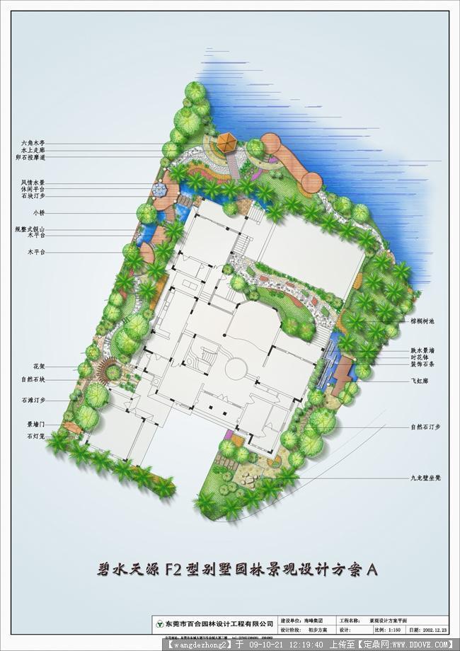别墅景观设计别墅彩平图安装避雷方案v别墅图片