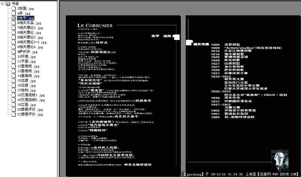 萨伏伊别墅v别墅别墅.pdf电子书欧式画册地板装修效果图图片