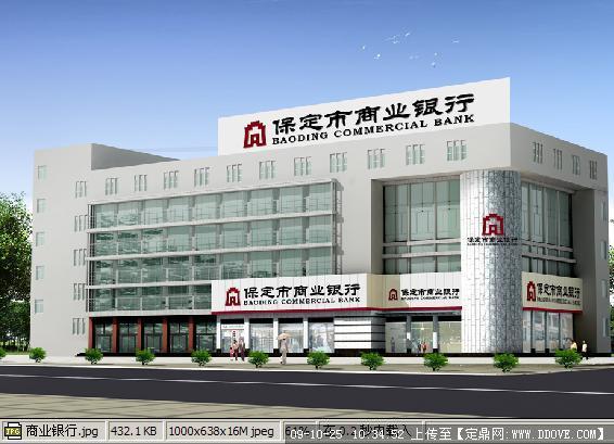 保定市商业银行建筑设计方案效果图