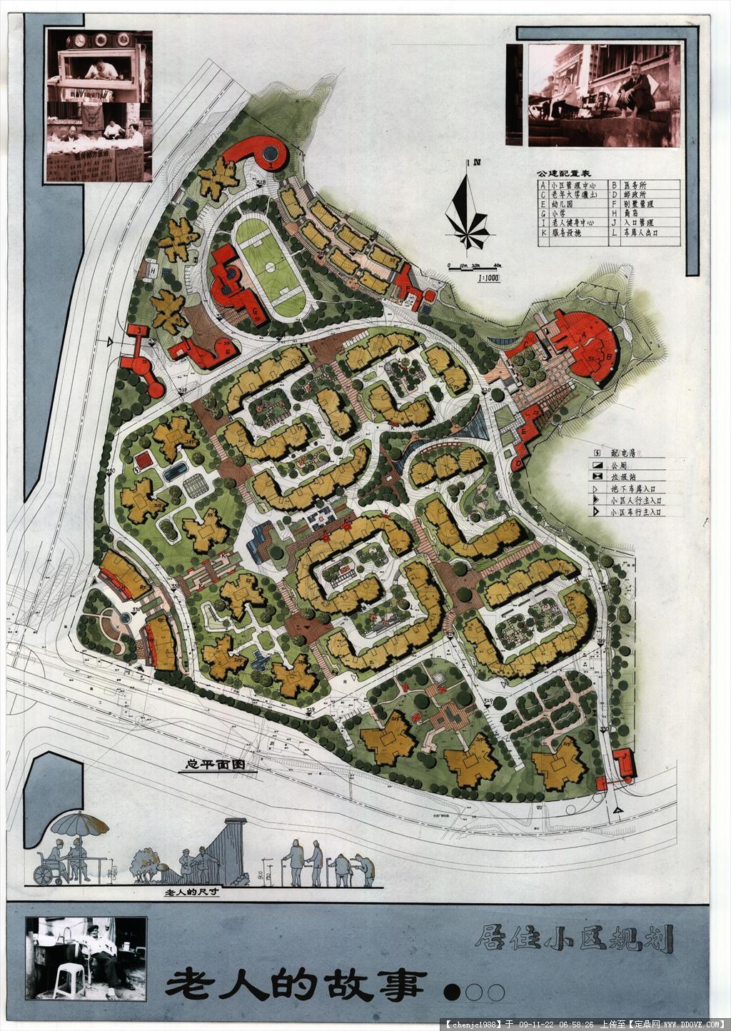 住宅小区规划效果图图片分享;