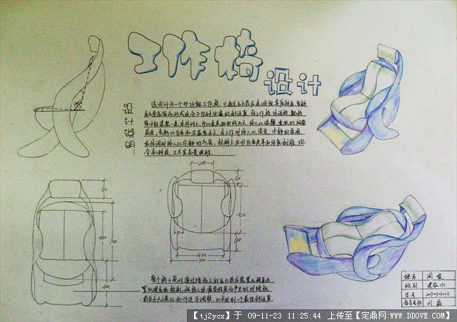 工作椅设计手绘方案