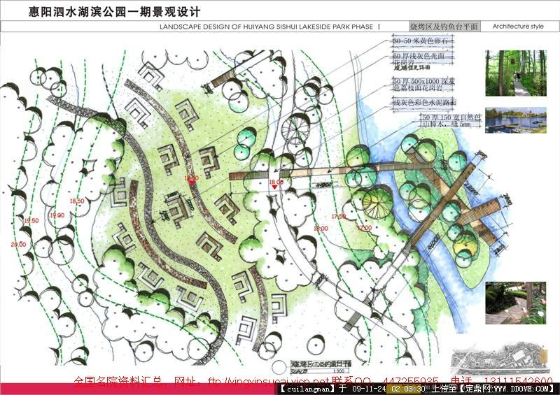 公园规划设计景观手绘效果图的图片浏览,园林效 果图