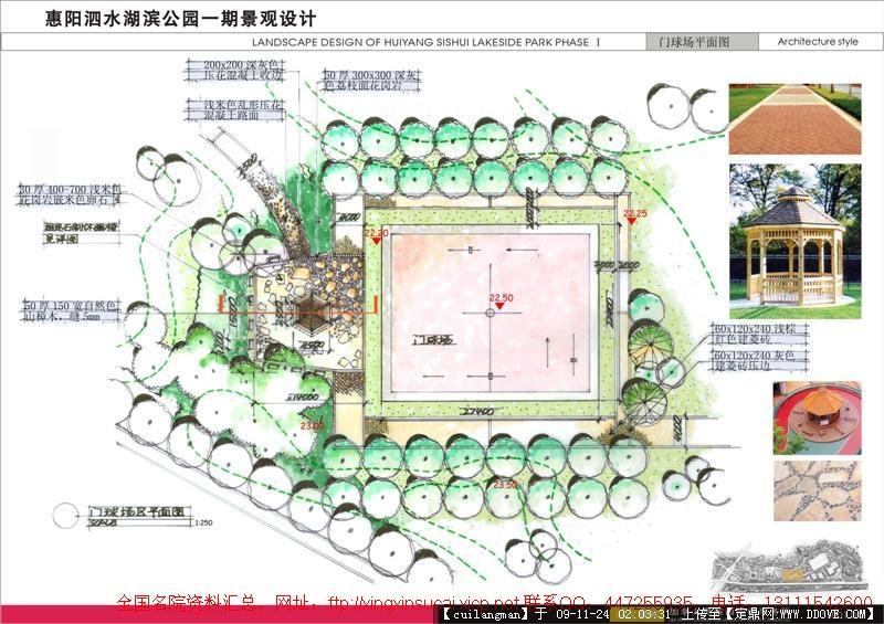 公园规划设计-24门球场平面图 (中等).jpg 原始尺寸:800 * 565