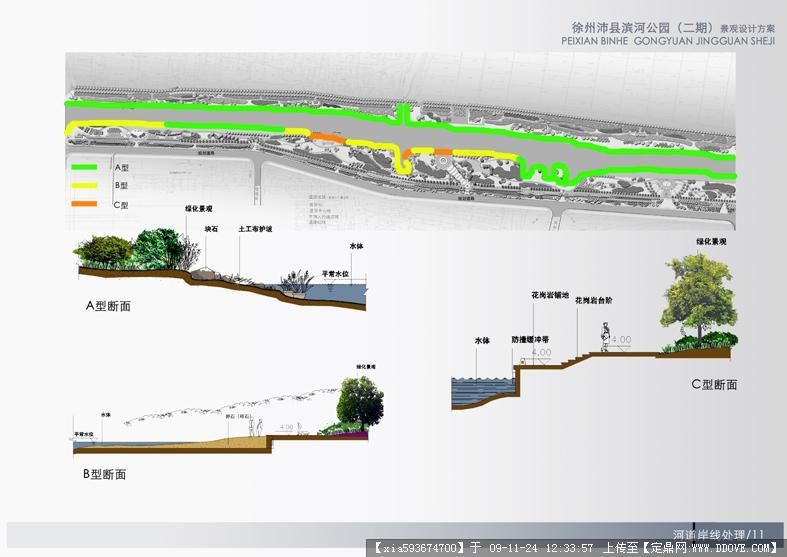 滨河公园设计方案文本-河道岸线处理.jpg 原始尺寸:787 * 557