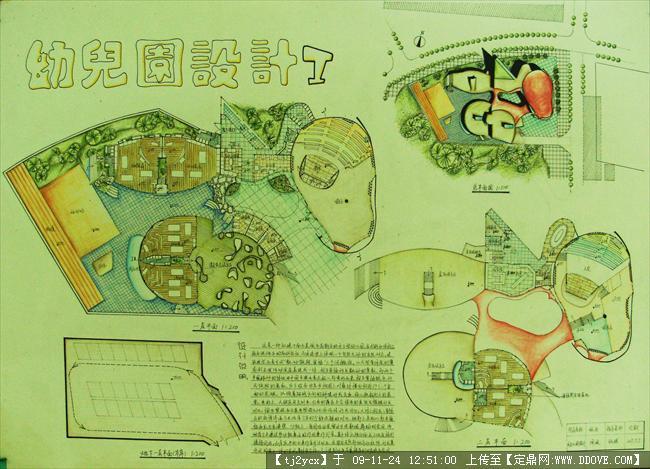 幼儿园手绘设计方案的下载地址,建筑方案图纸,教育,_.