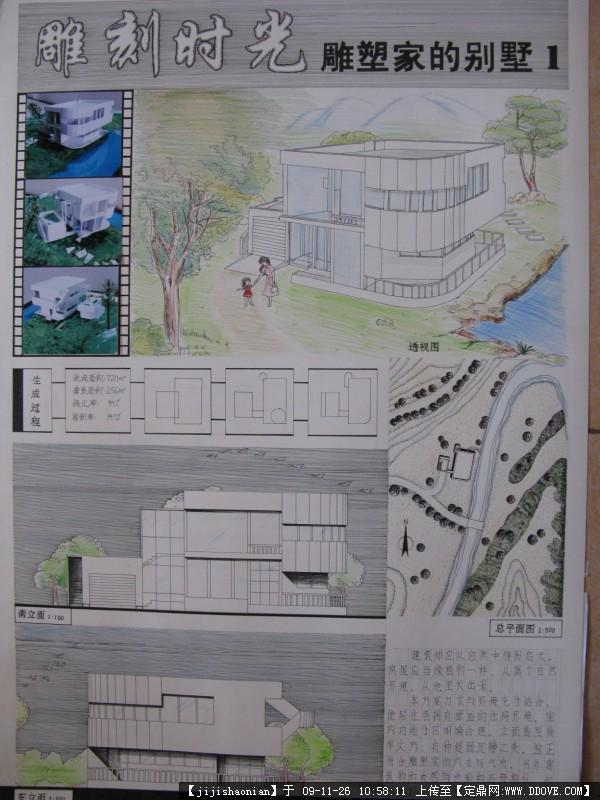 学生设计构图表现-别墅建筑设计图片