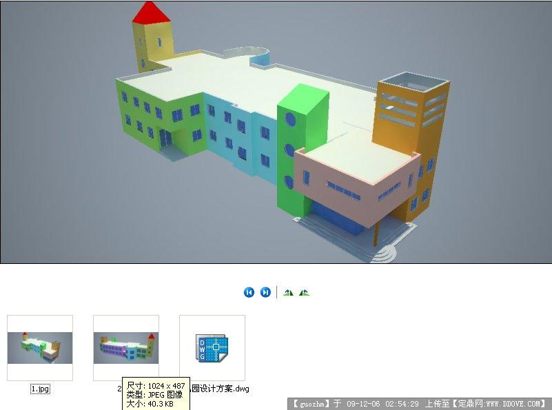 幼儿园建筑设计方案