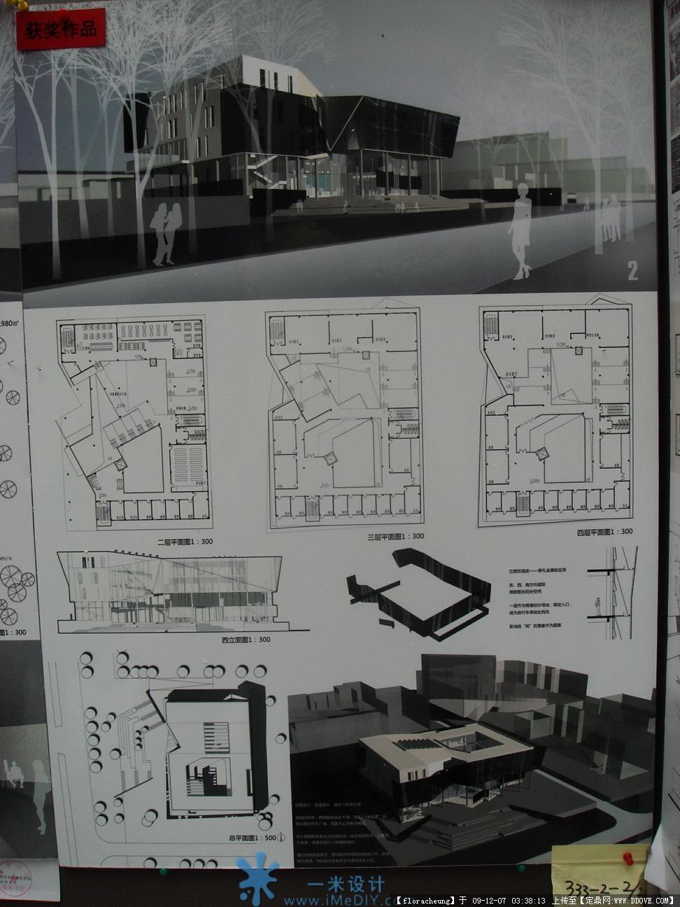 09年大学生建筑设计获奖方案