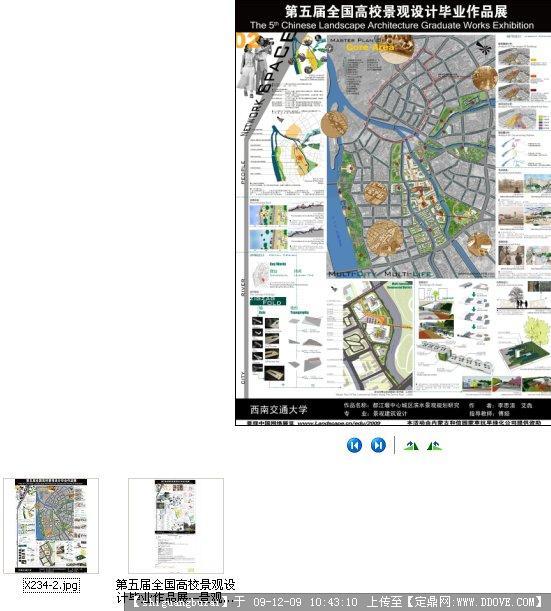 都江堰滨水区景观设计展板