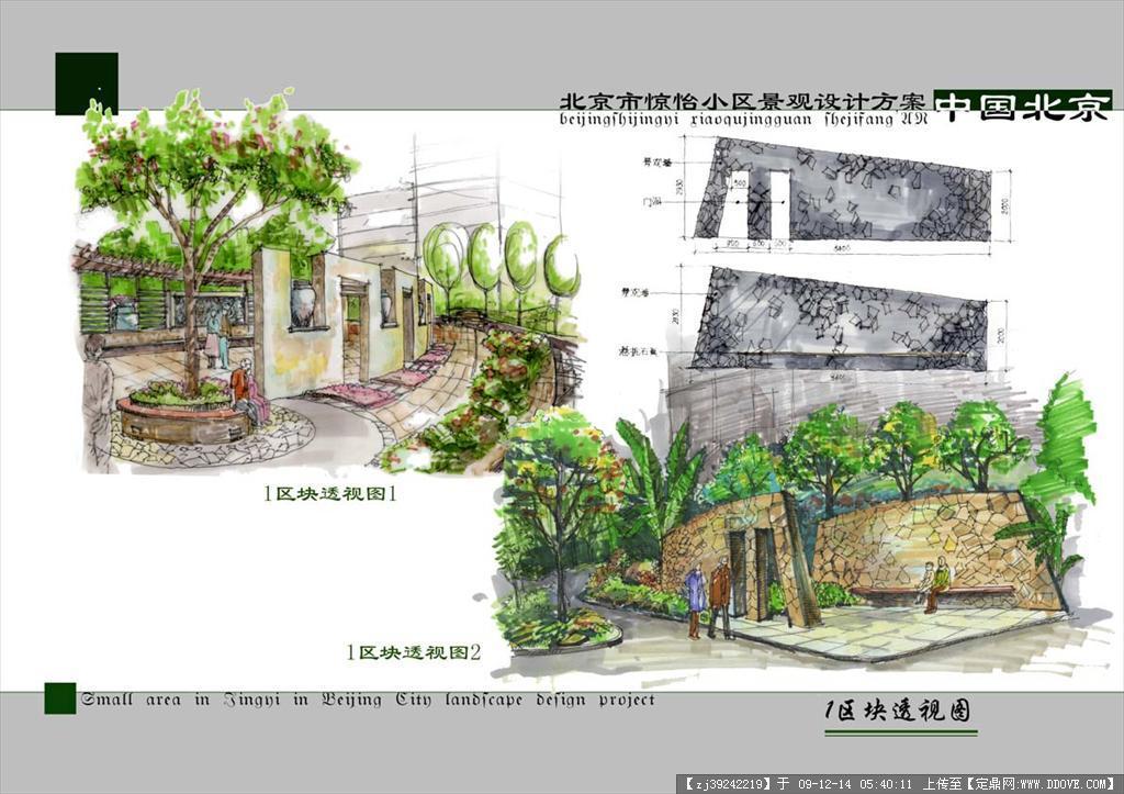 北京的惊怡圆孔景观设计小区阵列绘制方案如何渐变图片