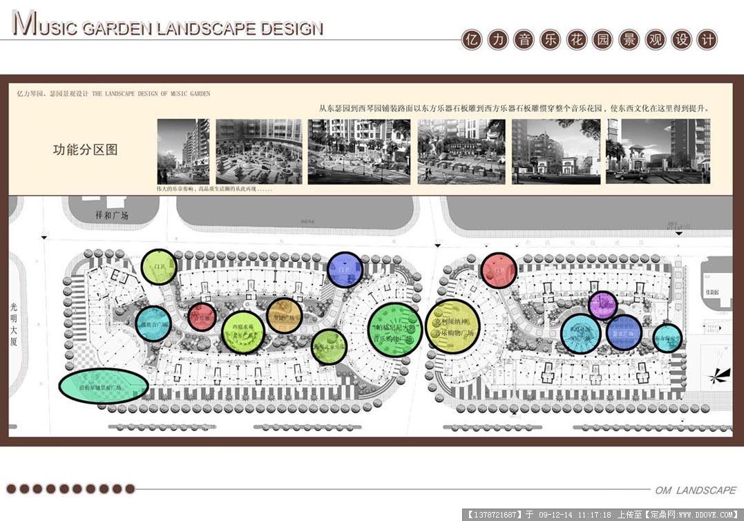亿力音乐花园景观设计方案