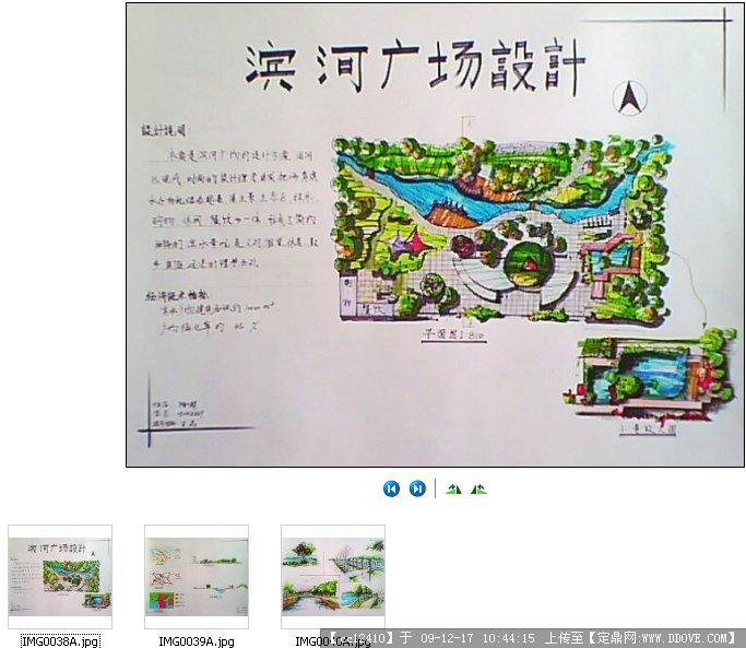滨河广场设计手绘文本