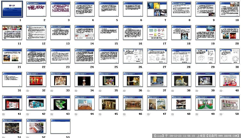 展示空间设计课件ppt图片