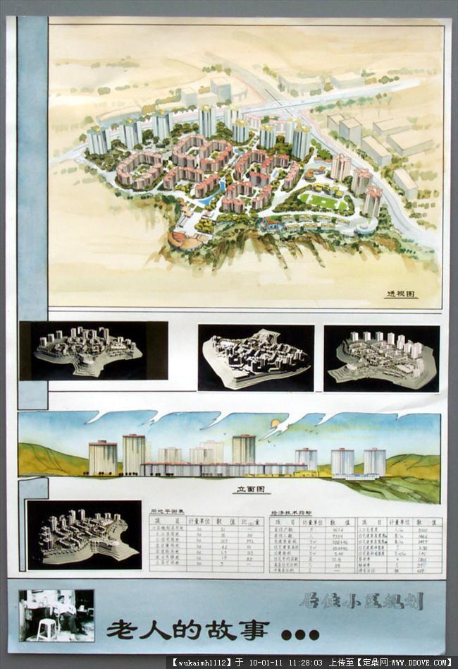 手绘建筑排版模板