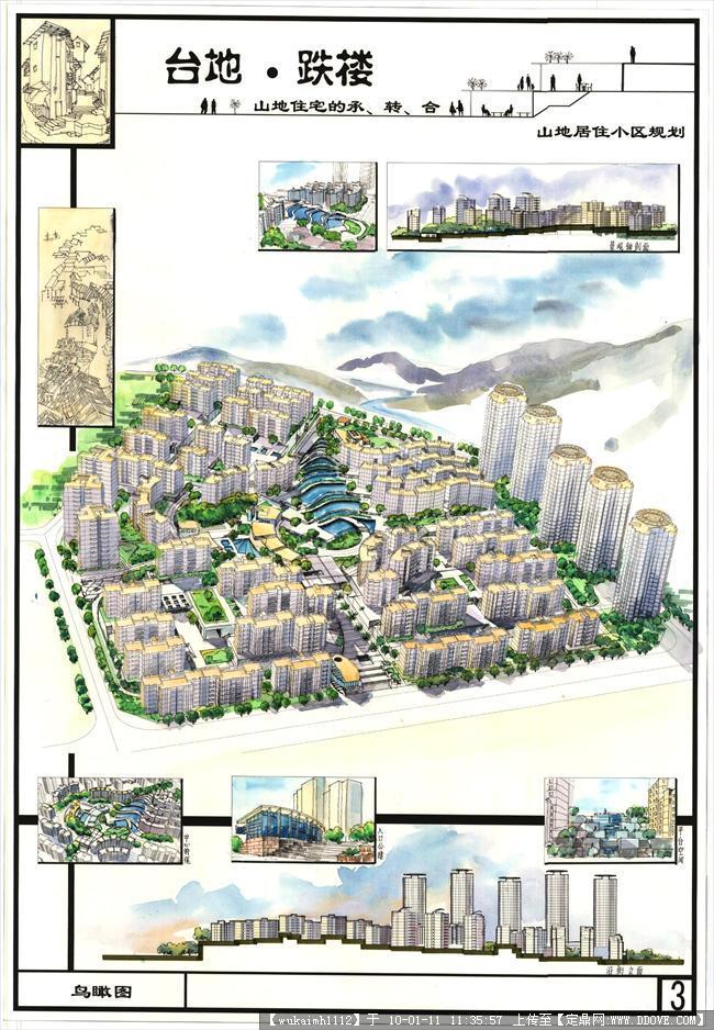 小区规划设计方案学生作品集3 高清图片