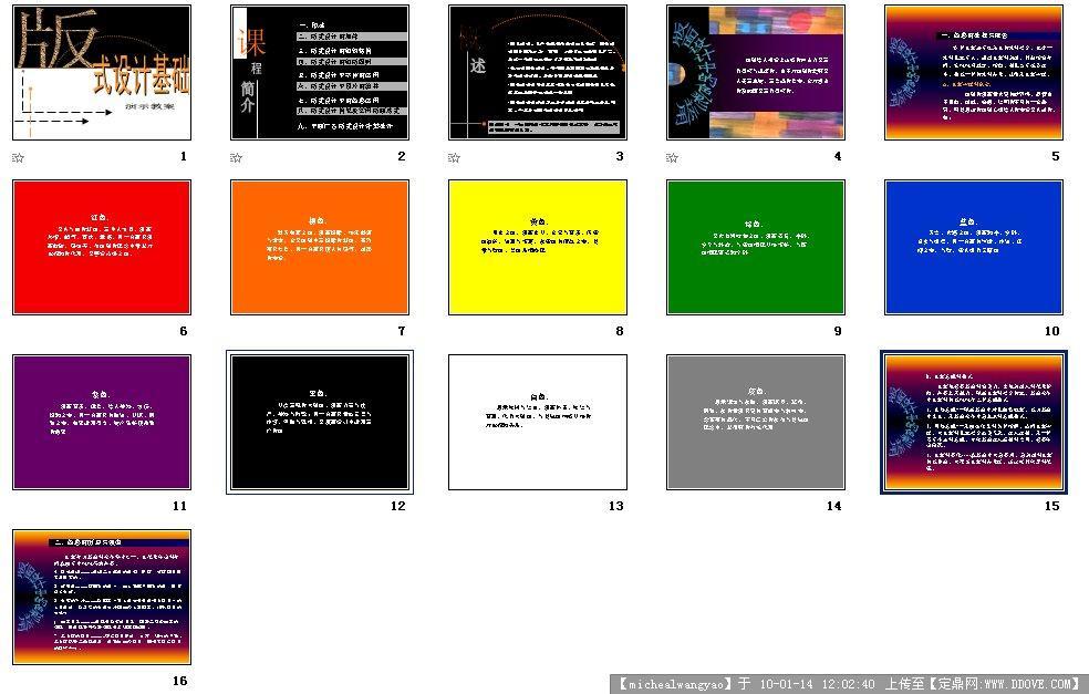 定鼎网 定鼎室内 室内其他资料 讲稿课件 版式设计色彩ppt  序号 文件