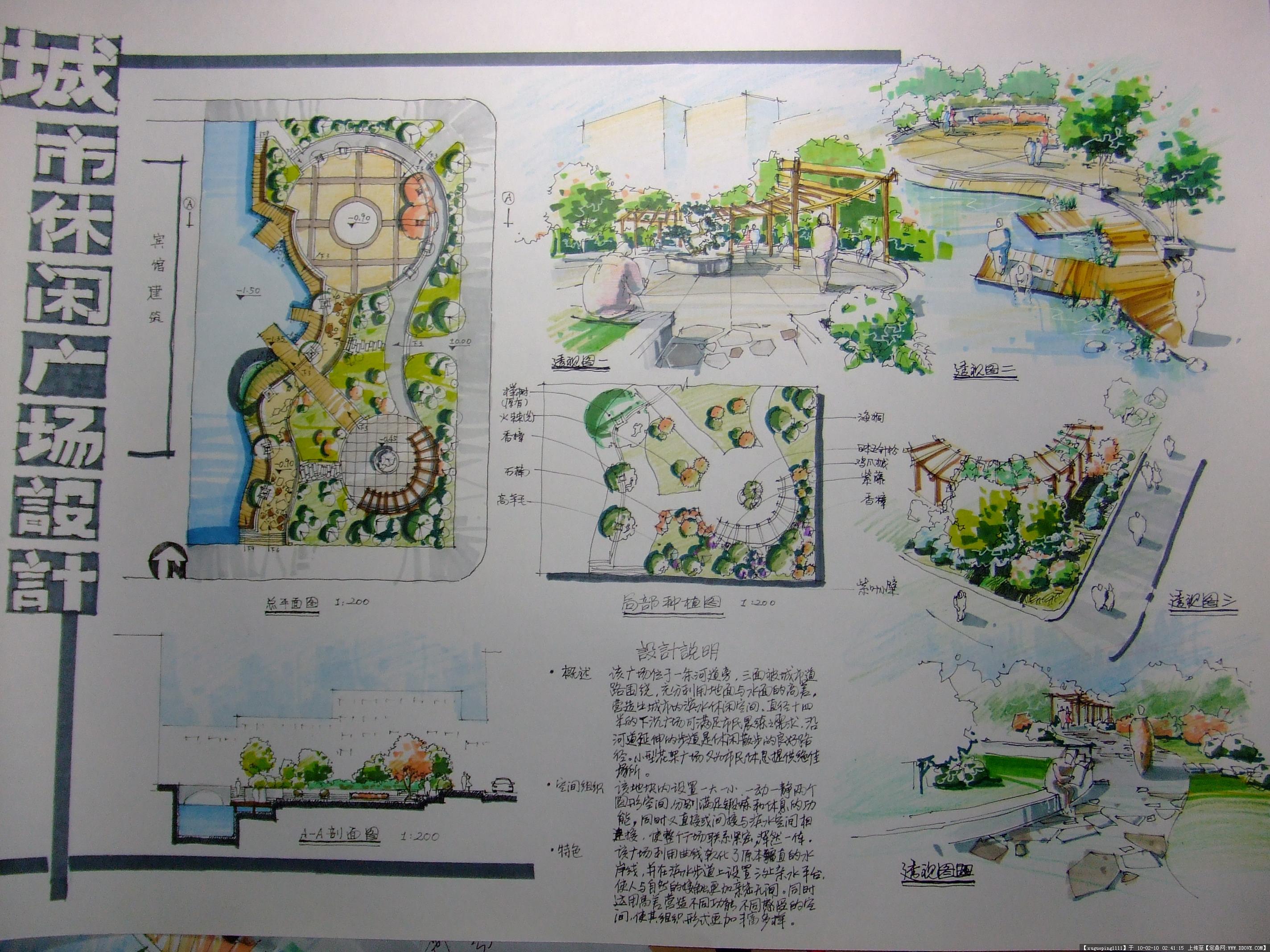 城市广场设计手绘方案