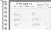 05J3-4加氣混凝土砌塊墻PDF電子詳圖