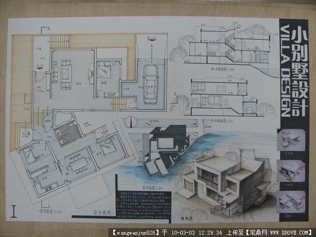 我的小别墅方案手绘设计图纸的下载地址