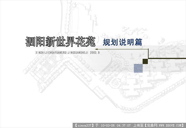 居住区规划设计文本