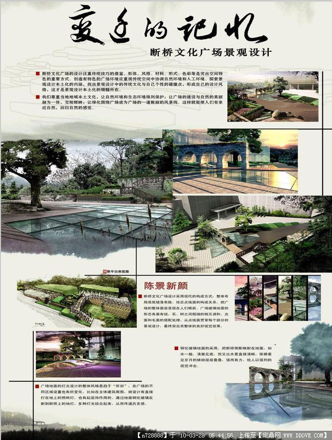 文化广场建筑景观设计展板3张的图片浏览