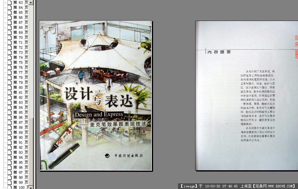 《设计与表达》手绘教程pdf电子书
