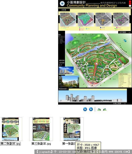 小区规划设计展板3张-大图