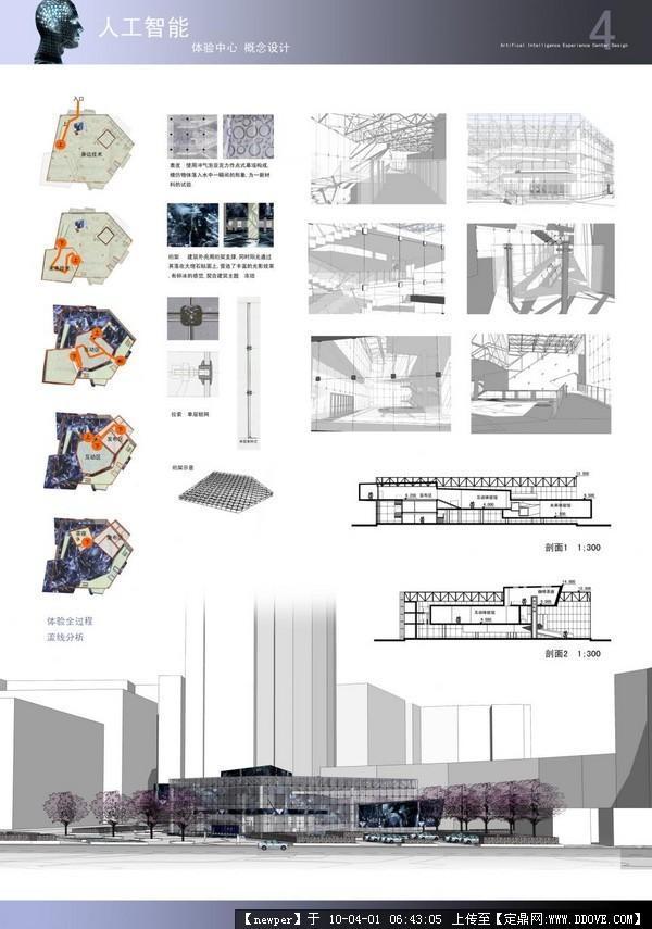 建筑设计作业排版手绘cad破解软件图纸图片
