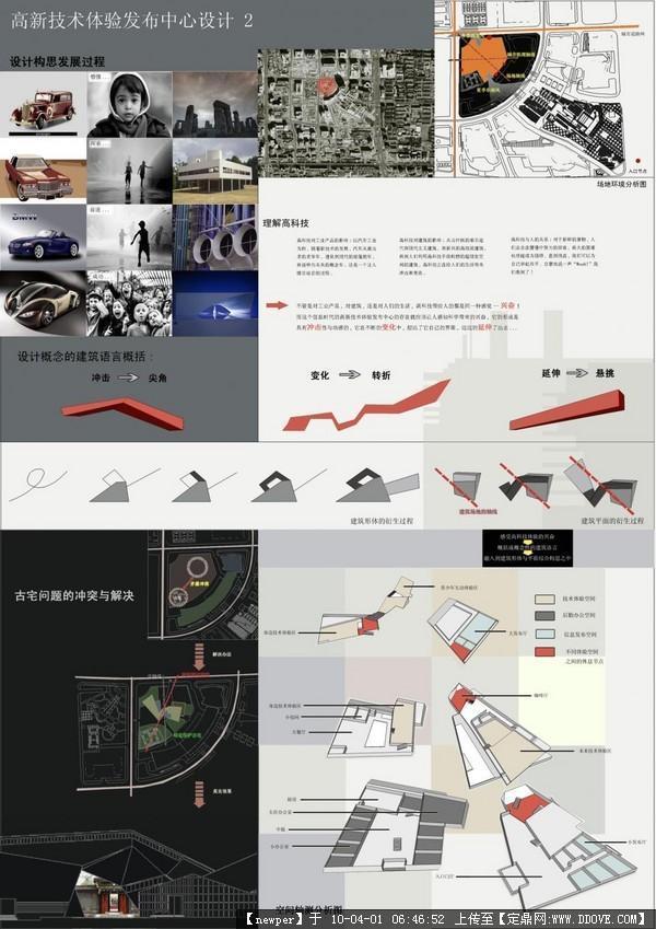 建筑a1排版设计欣赏; 建筑设计排版模板