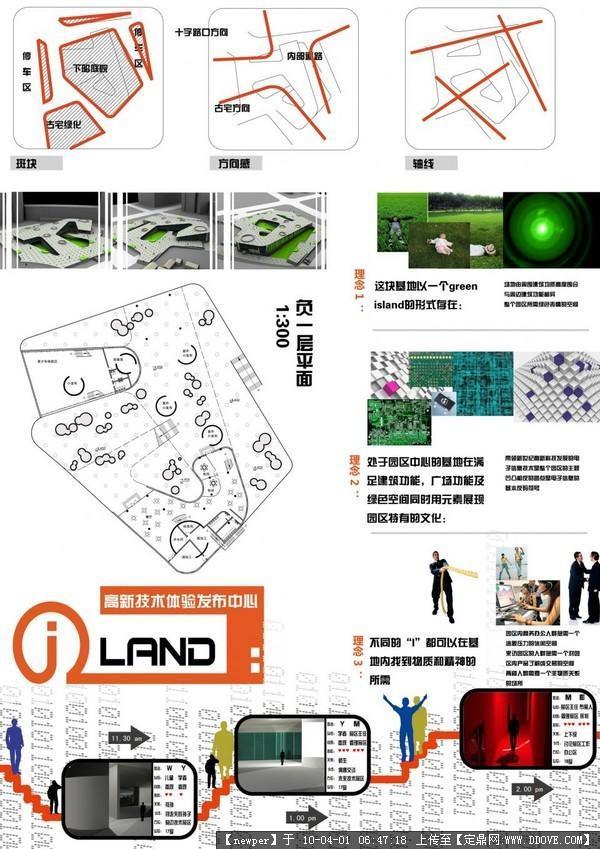 a2排版设计欣赏; 大学生版式设计-large; 建筑a1排版设计欣赏