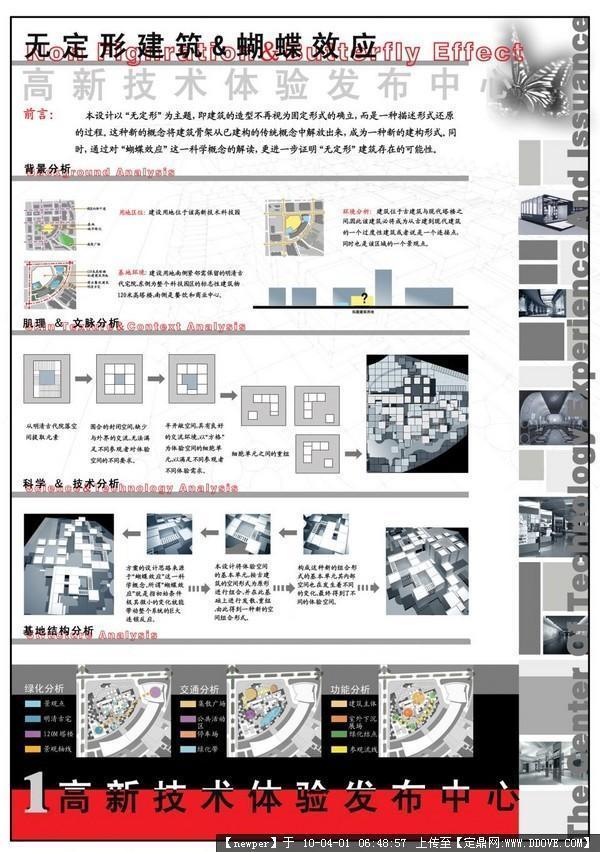 大学生建筑手绘展板图片