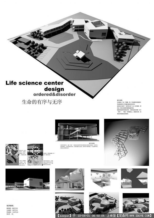 大学生版式设计的图片浏览