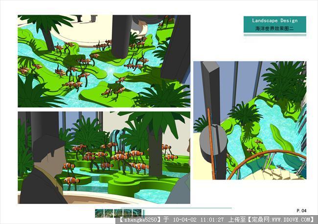 定鼎网 定鼎园林 园林效 果图 手绘效果 海洋世界室内水景效果几张-某