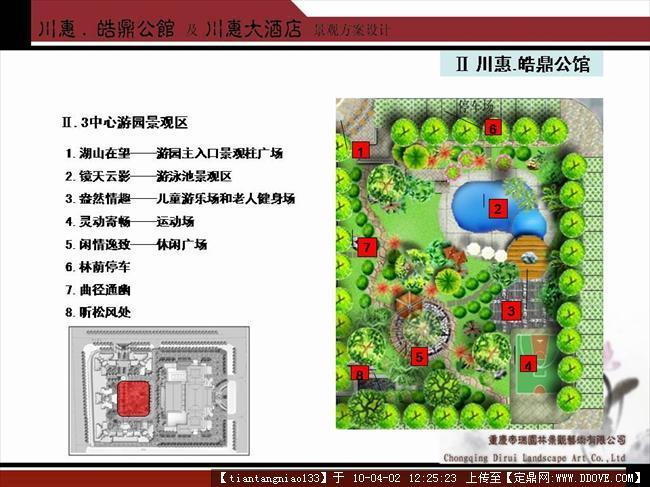某酒店附带小区景观设计的下载地址,园林设计文本,区图片