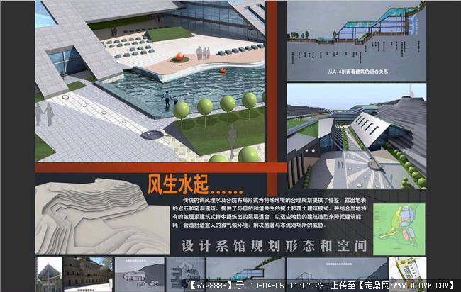 风生水起艺术馆设计-毕业设计作品展板4张